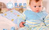 婴姿坊童装品牌加盟
