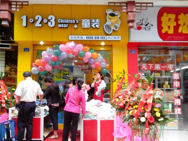 1+2=3童装店铺展示