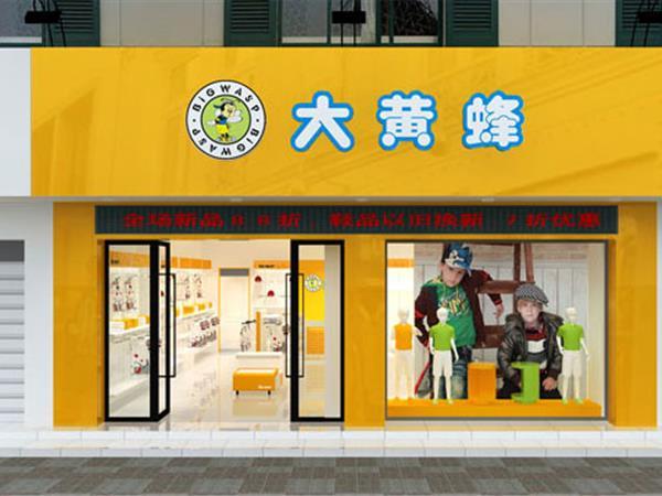 大黄蜂童装店铺展示