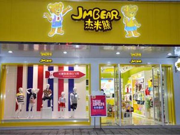 杰米熊童装店铺展示