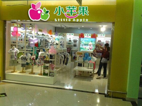 小苹果童装店铺展示