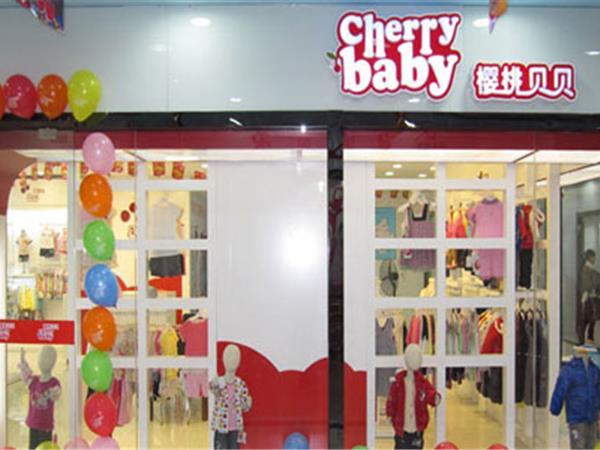 樱桃贝贝童装店铺展示