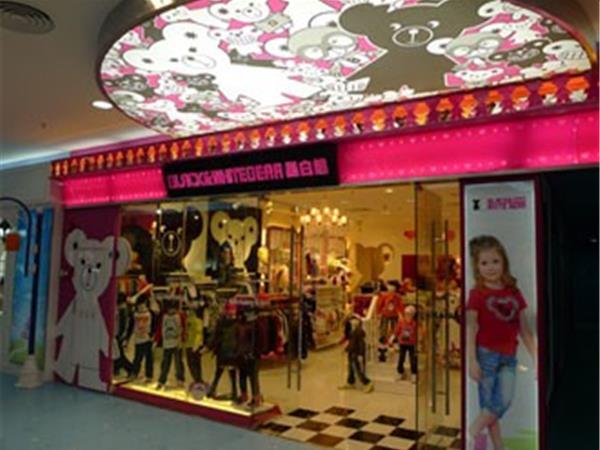 黑白熊童装店铺展示