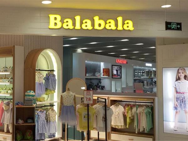 巴拉巴拉童装店铺展示