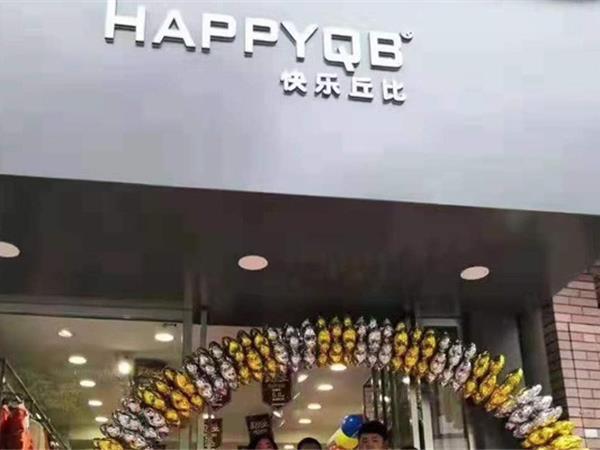 快乐丘比童装店铺展示