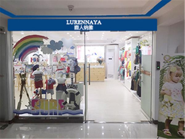 鹿人纳雅童装店铺展示
