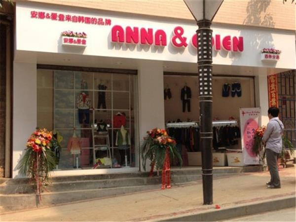 安娜爱登童装店铺展示