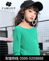 CARLFIT时尚童装品牌