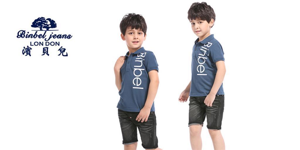 滨贝儿童装品牌