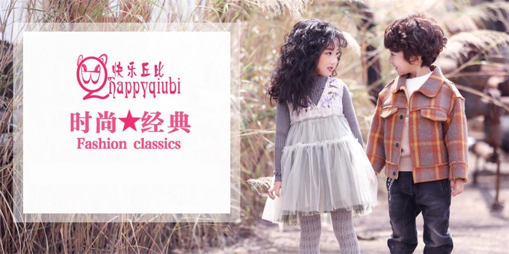 快乐丘比童装品牌