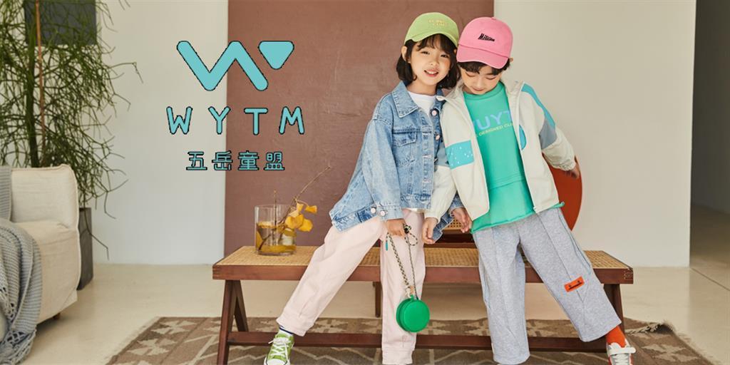 五岳童盟童装品牌