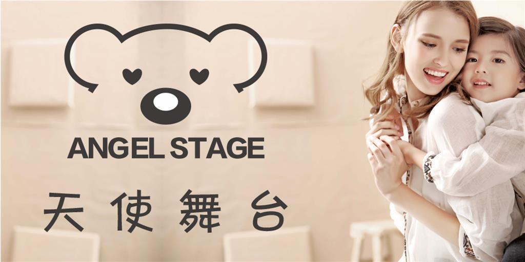 天使舞台童装品牌