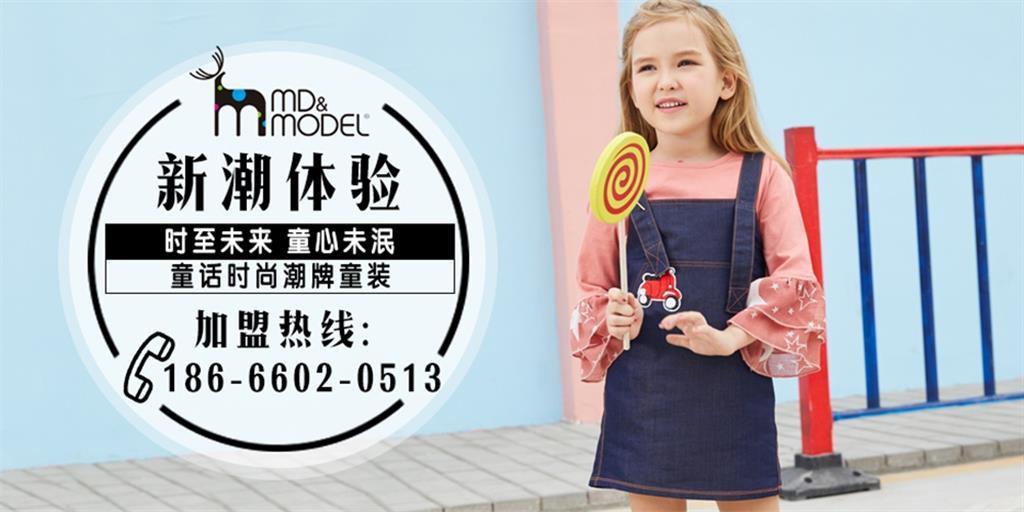摩乐豆童装品牌
