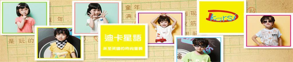 迪卡星语童装品牌