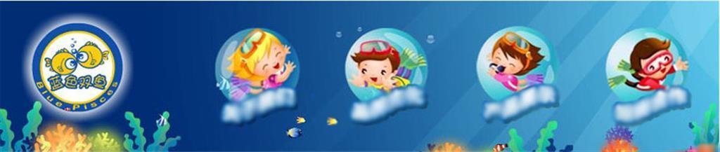 蓝色双鱼童装品牌
