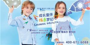 欧布豆时尚童装品牌