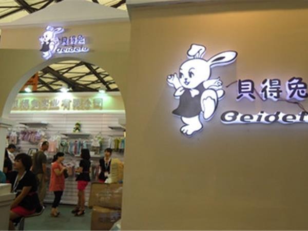 贝得兔童装店铺展示